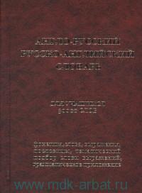 Англо-русский и русско-английский словарь с грамматическим приложением : 30 000 слов