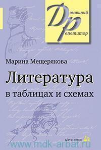Литература в таблицах и схемах