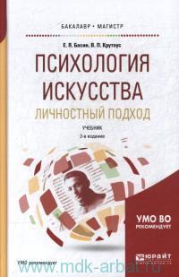 Психология искусства. Личностный подход : учебник для бакалавриата и магистратуры