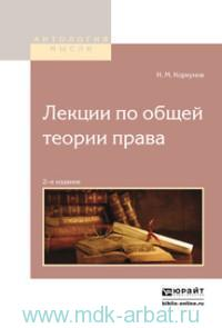 Лекции по общей теории права