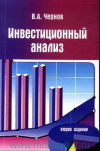 Инвестиционный анализ : учебное пособие для вузов