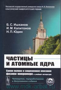 Частицы и атомные ядра : учебник