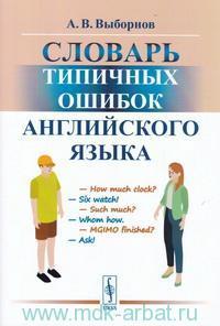 Словарь типичных ошибок английского языка