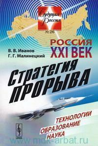 Россия : XXI век. Стратегия прорыва : технологии, образование, наука