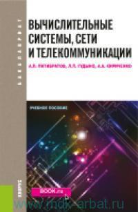 Вычислительные системы, сети и телекоммуникации : учебное пособие