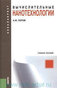 Вычислительные нанотехнологии : учебное пособие