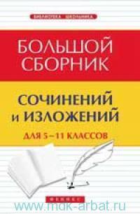 Большой сборник сочинений и изложений для 5-11-го классов
