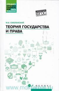 Теория государства и права : учебное пособие (соответствует ФГОС)