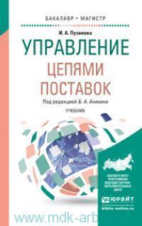Управление цепями поставок : учебник для бакалавриата и магистратуры