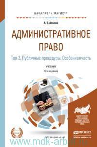Административное право. В 2 т. Т.2. Публичные процедуры. Особенная часть : учебник для бакалавриата и магистратуры