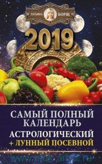 Самый полный календарь на 2019 год : астрологический и лунный посевной