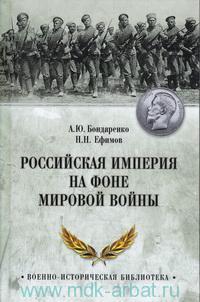 Российская империя на фоне Мировой войны