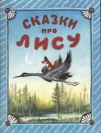 Сказки про лису : русские народная сказка в обработке А. Н. Толстого