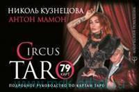 CircusTaro : 79 карт : подробное руководство по картам Таро