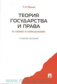 Теория государства и права в схемах и определениях : учебное пособие