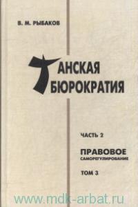 Танская бюрократия. Ч.2. Правовое саморегулирование. Т.3