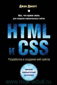 HTML и CSS. Разработка и создание веб-сайтов : всё, что нужно знать для создания первоклассных сайтов