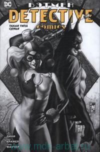 Бэтмен : Detective Comics : Такая типа семья : графический роман