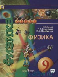 Физика : 9-й класс : учебник для общеобразовательных организаций (ФГОС)