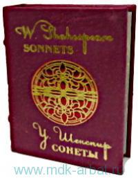 Сонеты = Sonnets