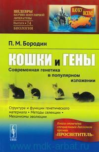 Кошки и гены : современная генетика в популярном изложении