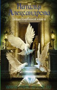 Тайна Голубиной книги : роман