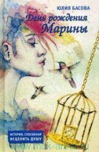 День рождения Марины