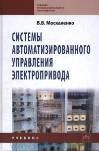 Системы автоматизированного управления электропривода : учебник