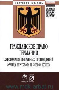 Гражданское право Германии : хрестоматия избранных произведений Франца Бернхефта и Йозефа Колера