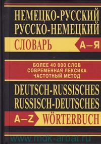 Немецко-русский, русско-немецкий словарь : более 40 000 слов, важная современная лексика, частотный метод и нормативность