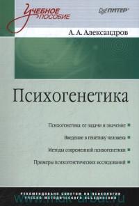 Психогенетика : учебное пособие