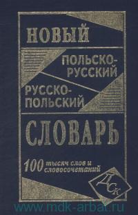 Новый польско-русский и русско-польский словарь : 100 000 слов и словосочетаний