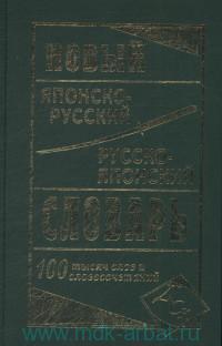 Новый японско-русский и русско-японский словарь : 100000 слов, словосочетаний
