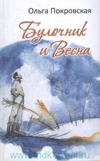 Булочник и Весна : роман