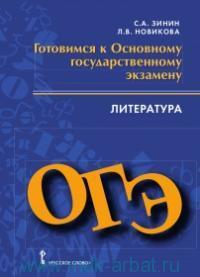 Готовимся к Основному государственному экзамену : Литература : пособие для учащихся
