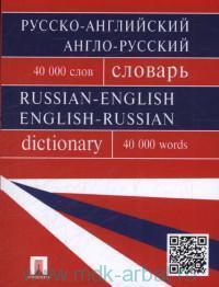 Русско-английский, англо-русский словарь : более 40000 слов