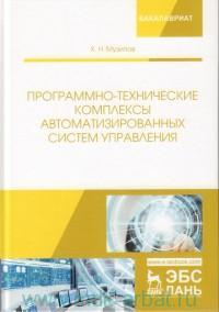 Программно-технические комплексы автоматизированных систем управления : учебное пособие