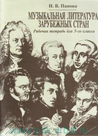 Музыкальная литература зарубежных стран : рабочая тетрадь для 5-го класса детских музыкальных школ