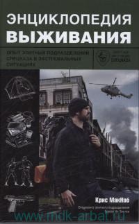 Энциклопедия выживания : Опыт элитных подразделений спецназа в экстремальных условиях