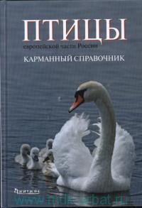 Птицы европейской части России : карманный справочник