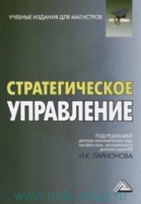 Стратегическое управление : учебник