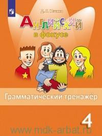 Английский язык : Грамматический тренажер : 4-й класс : учебное пособие для общеобразовательных организаций