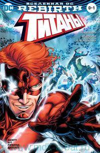 Титаны : Rebirth #1. Титаны. Возвращение Уолли Уэста #1 : Беги со всех ног. / Д. Абнетт. Красный колпак и Изгои : Rebirth #1 / С. Лобделл : комиксы