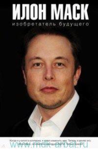 Илон Маск : изобретатель будущего