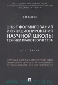 Опыт формирования и функционирования научной школы техники правотворчества : монография