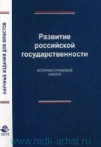 Развитие российской государственности. Историко-правовой анализ : научное издание