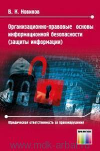 Организационно-правовые основы информационной безопасности (защиты информации) : юридическая ответственность за правонарушения : учебное пособие