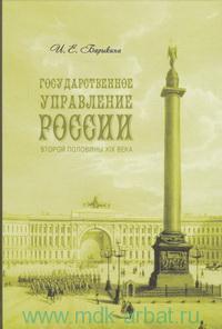 Государственное управление России второй половины XIX века (особые формы и специальные институты)