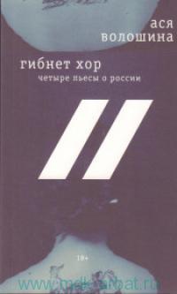 Гибнет хор : четыре пьесы о России
