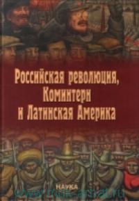 Российская революция, Коминтерн и Латинская Америка